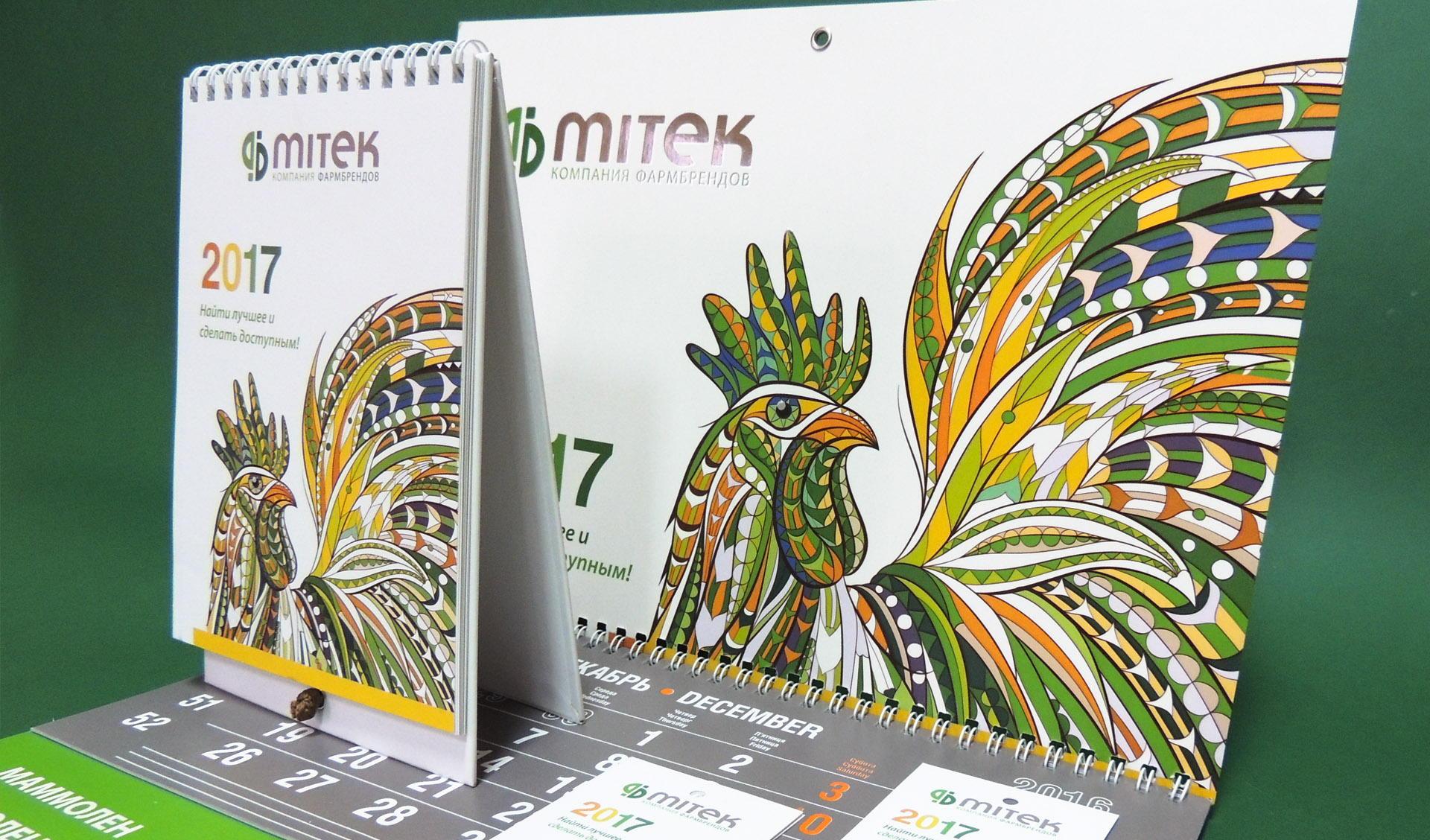 Дизайн медицинского календаря