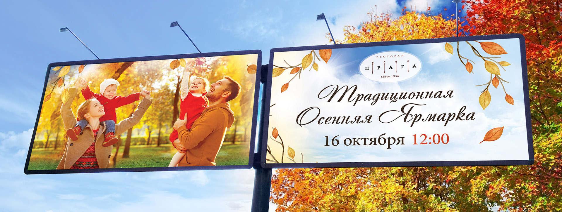 Билборд ресторана Прага Традиционная осенняя ярмарка