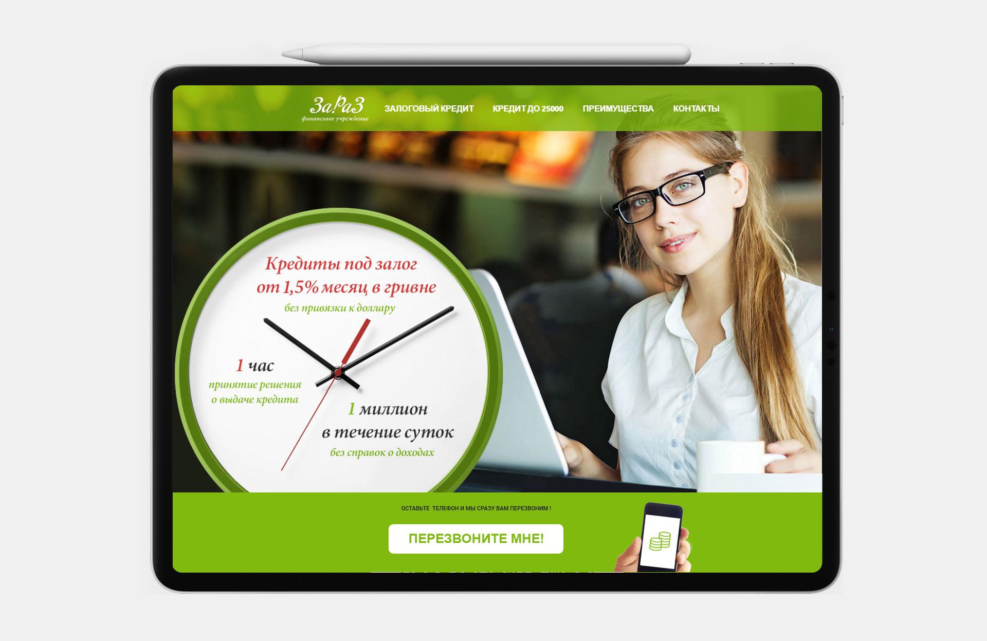 разработка лендинг пейдж кредитного сайта