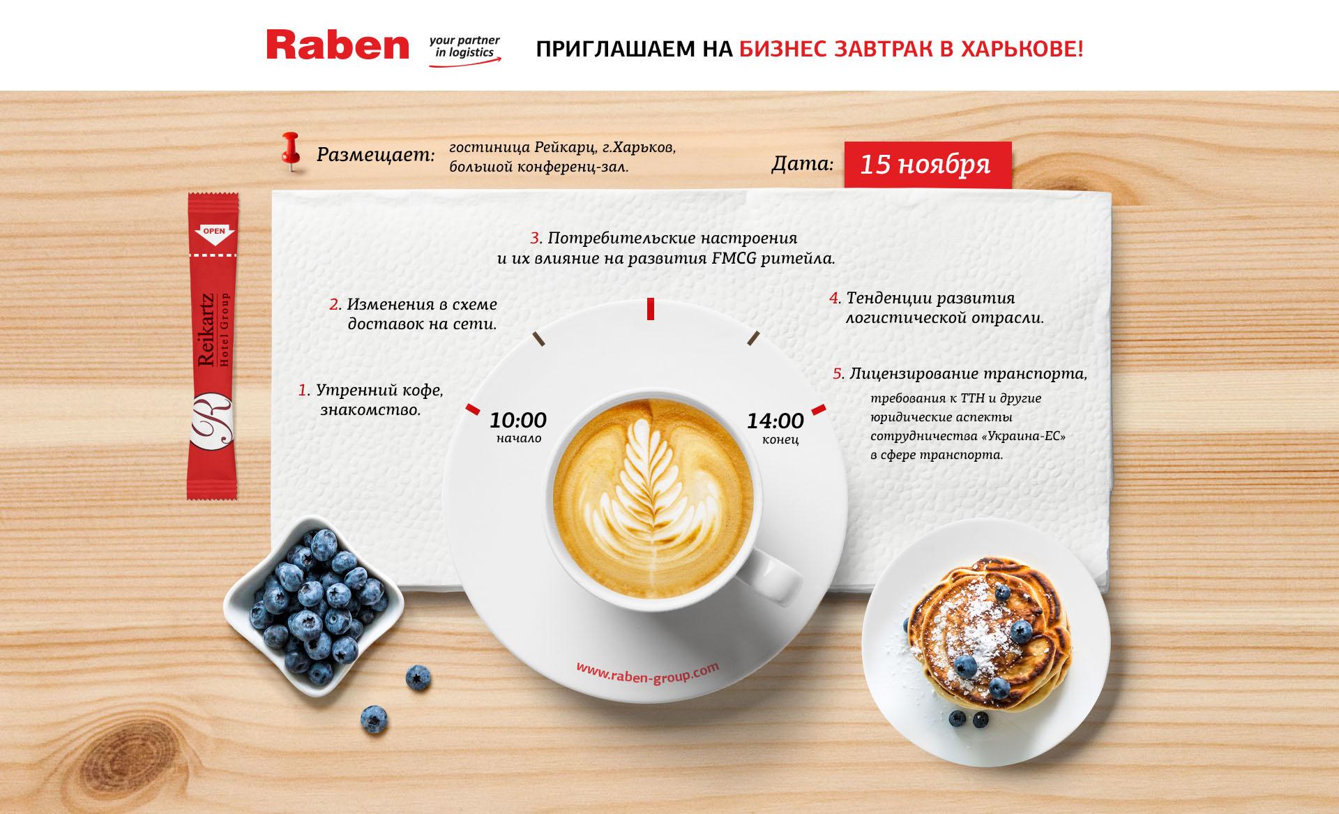 Пригласительный на бизнес завтрак в Харькове Raben Group