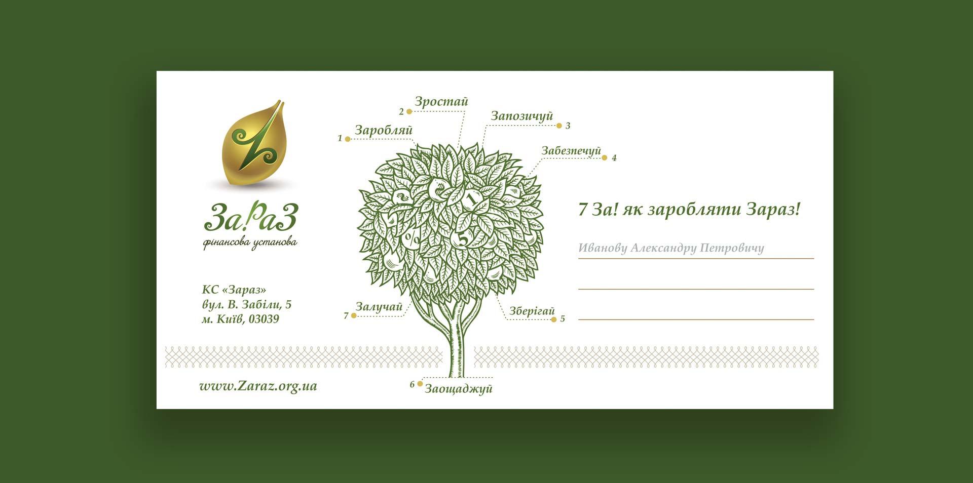 дизайн конверта финансовой компании