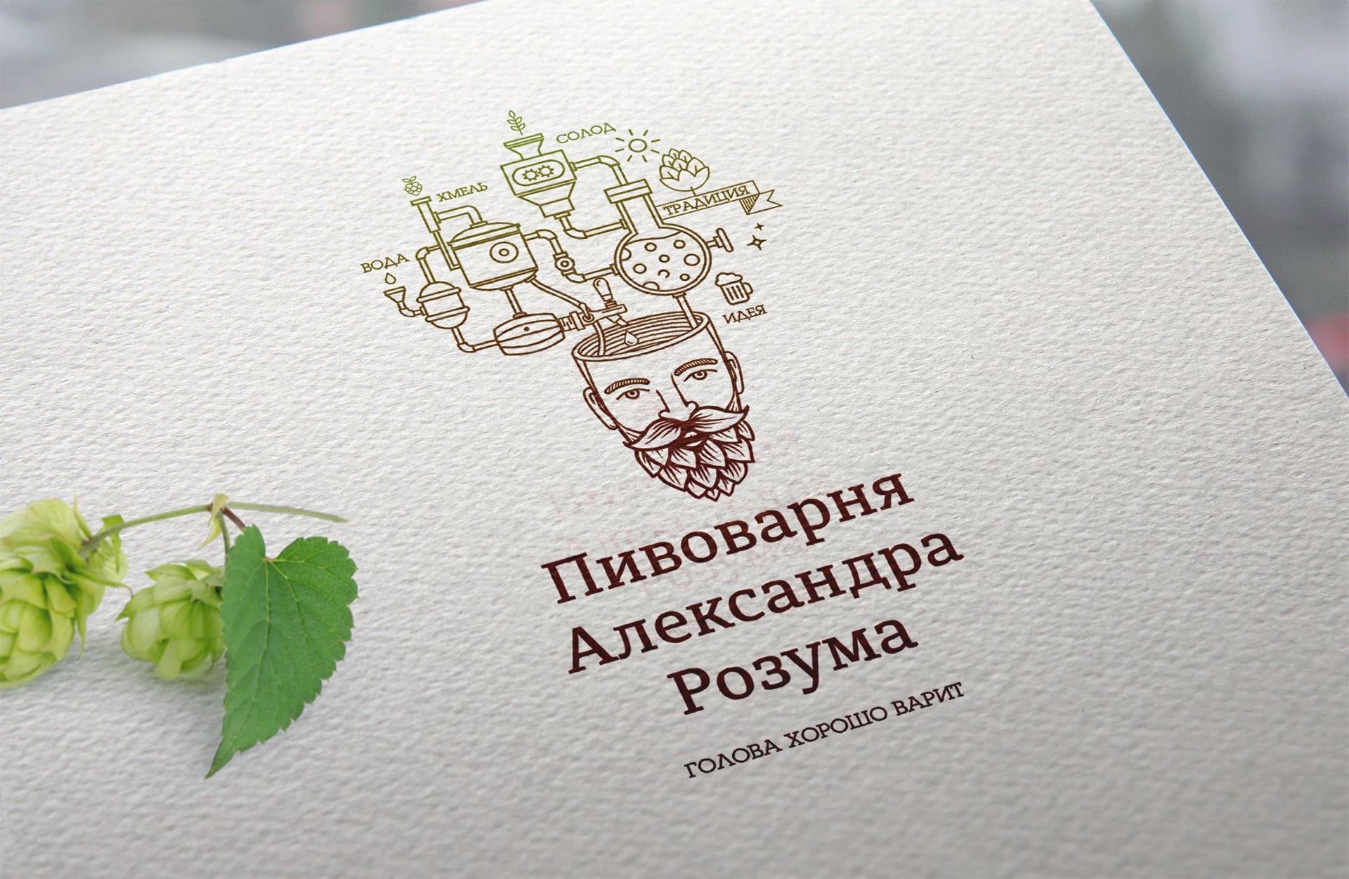 Дизайн логотипа крафтовой пивоварни
