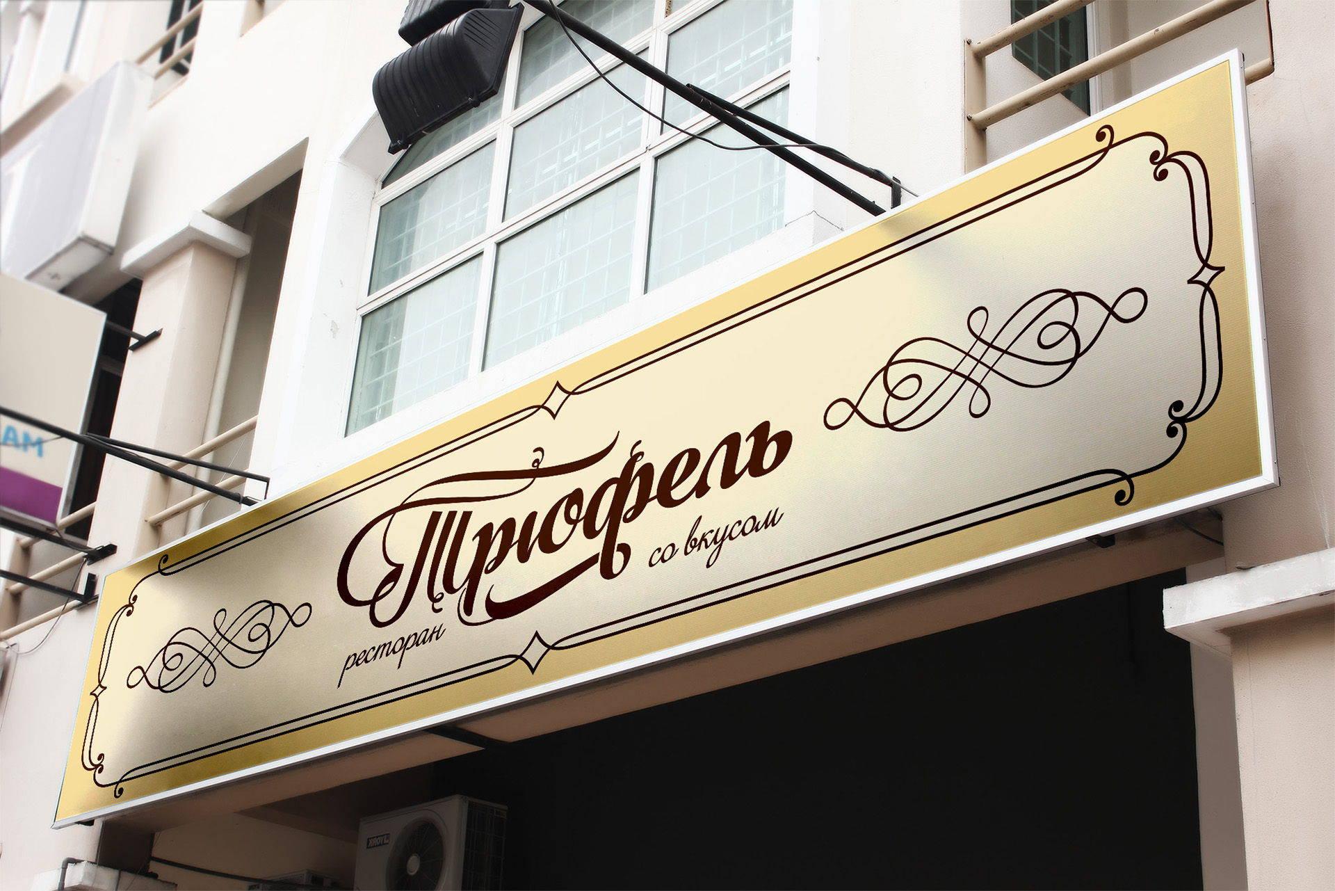 Название ресторанов картинки