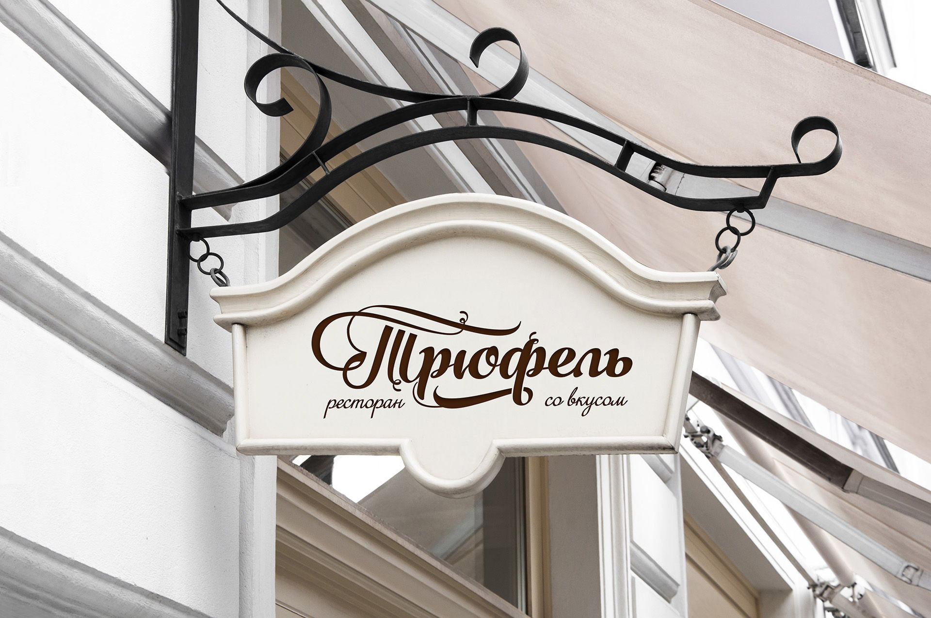 Логотип и фирменный стиль ресторана Трюфель