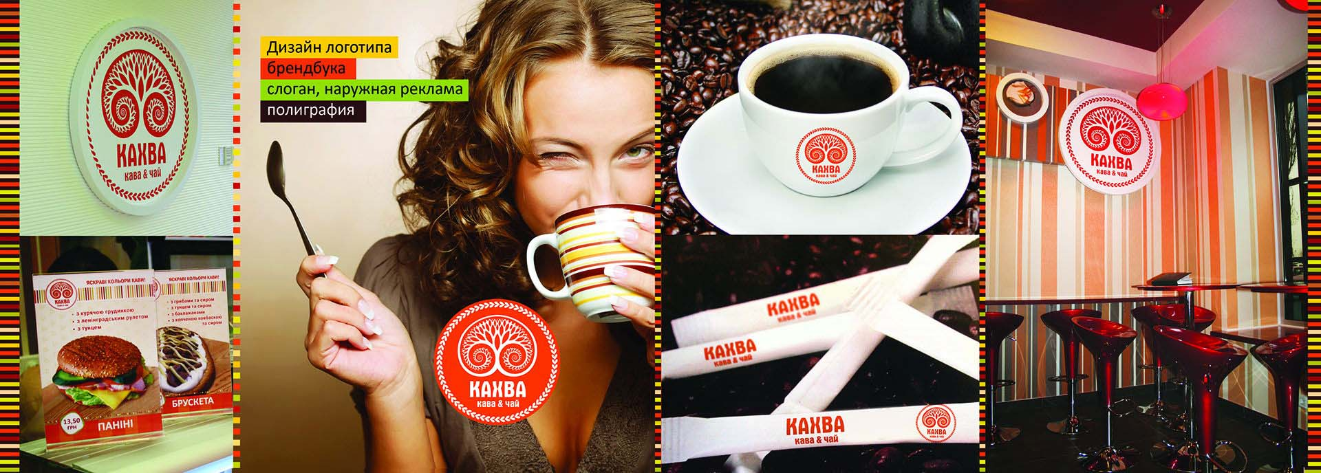 дизайн логотипа кафе