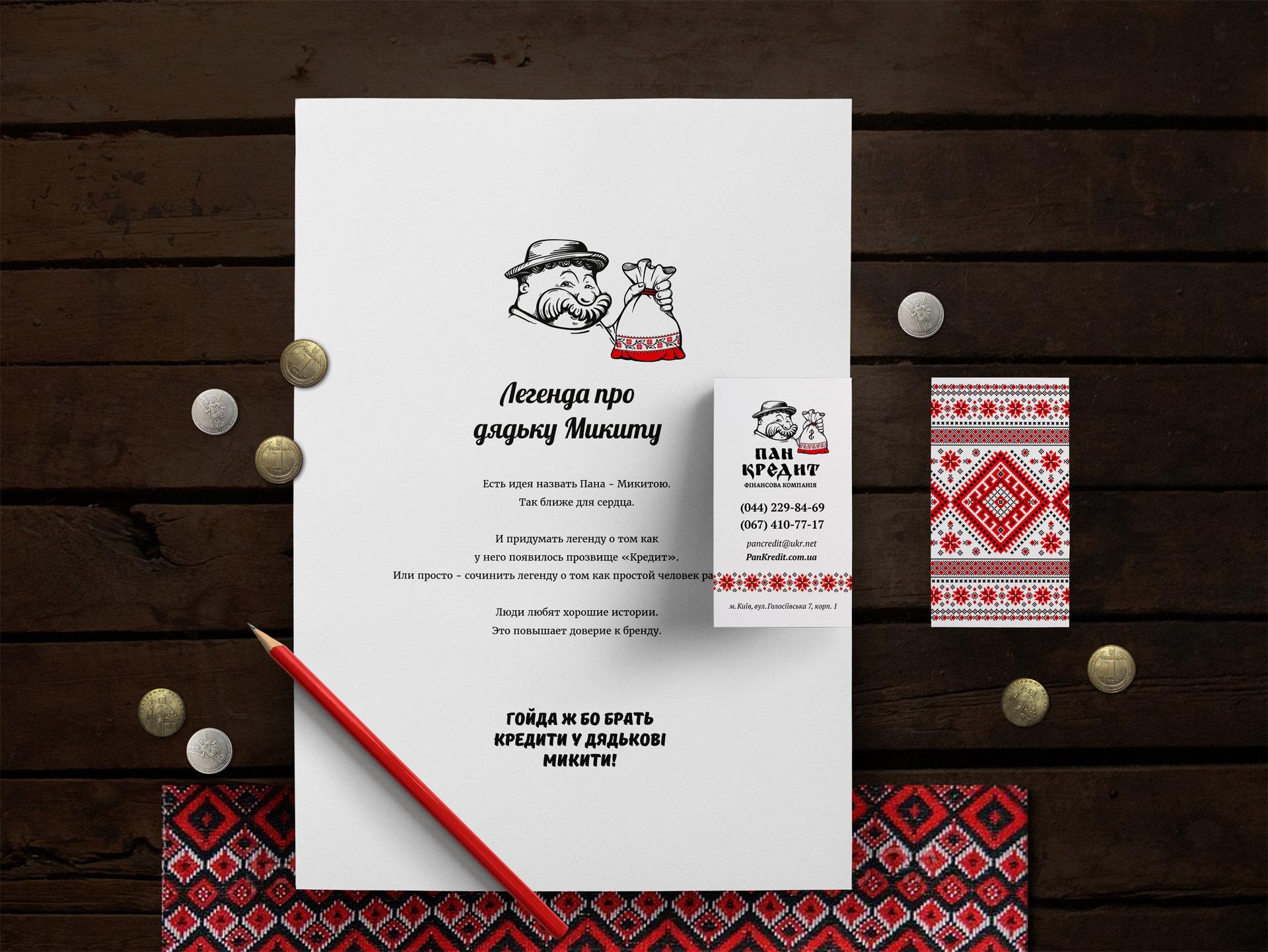 Разработка фирменного стиля и логотипа кредитной компании, logo design, ukraine style, ornament logo, finance company
