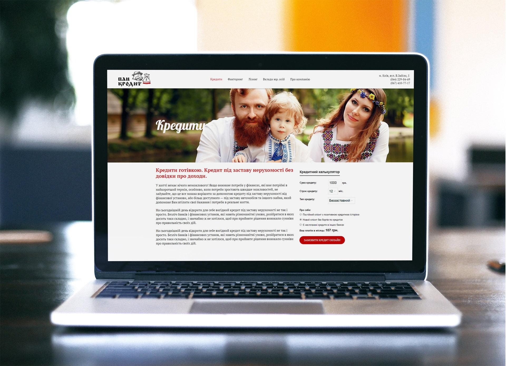 Разработка сайта кредитной компании