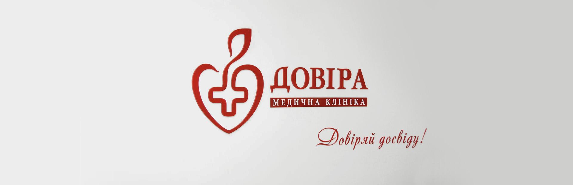 Дизайн вывески медицинской клиники, Medical clinic sign design