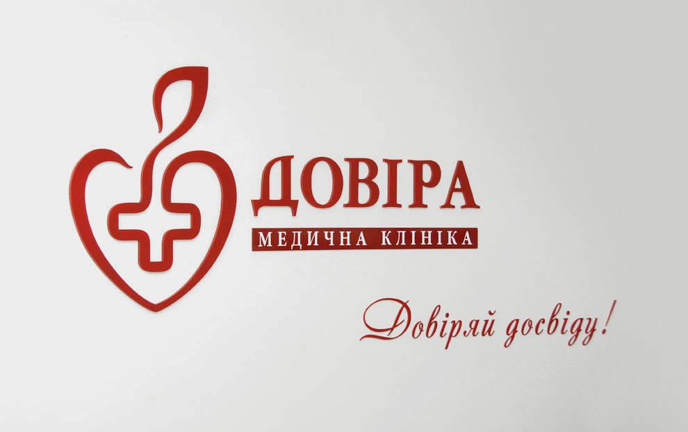 Создание логотипа медицинского центра «Довира»