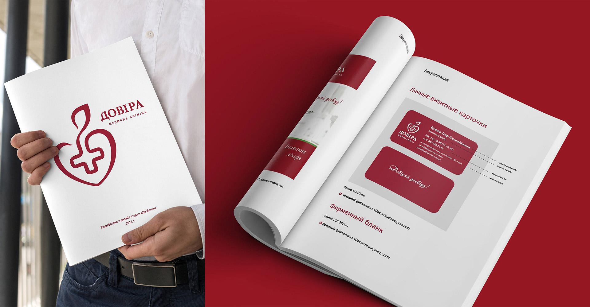 Дизайн брендбука медицинской клиники, Medical clinic brandbook design