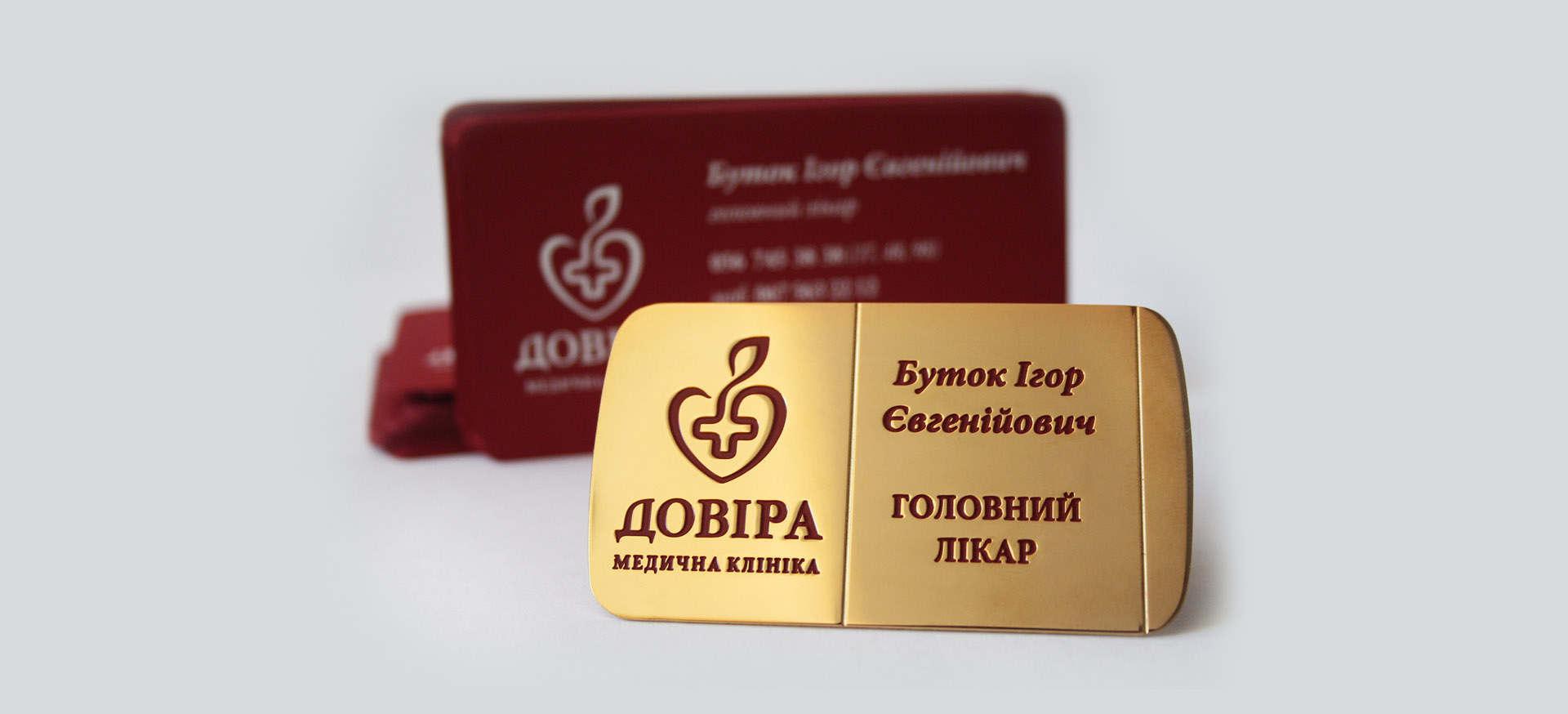 Фирменный бейдж медицинской клиники Довира, badge medical clinic Dovira