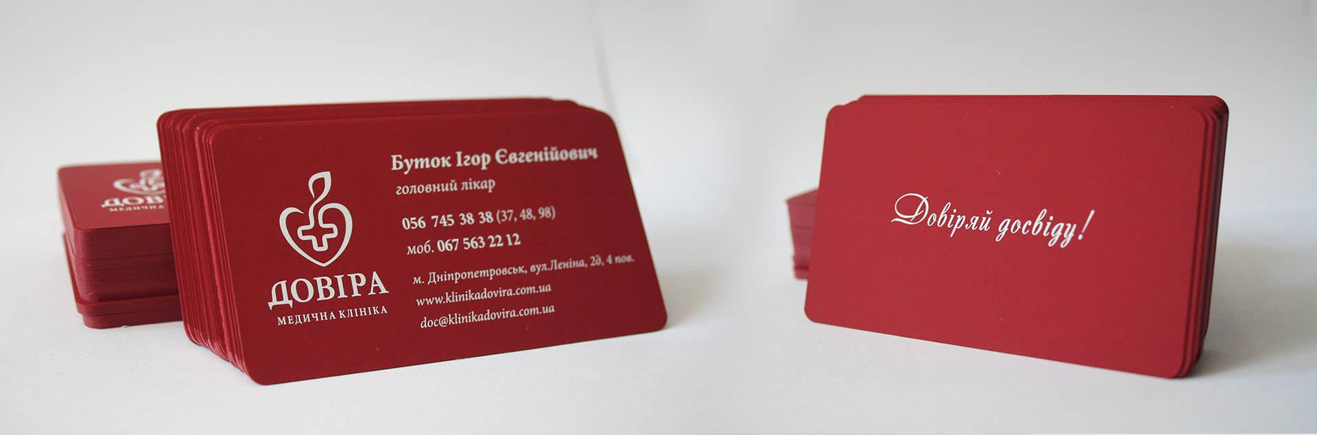 Дизайн визитки медицинской клиники, Medical clinic business cards design