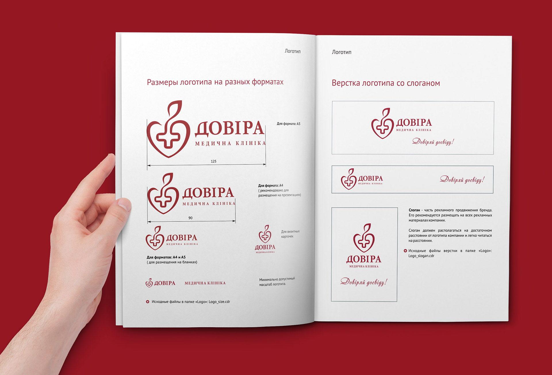 Дизайн логотипа для медицинского центра Довира, Logo design for Dovira medical center