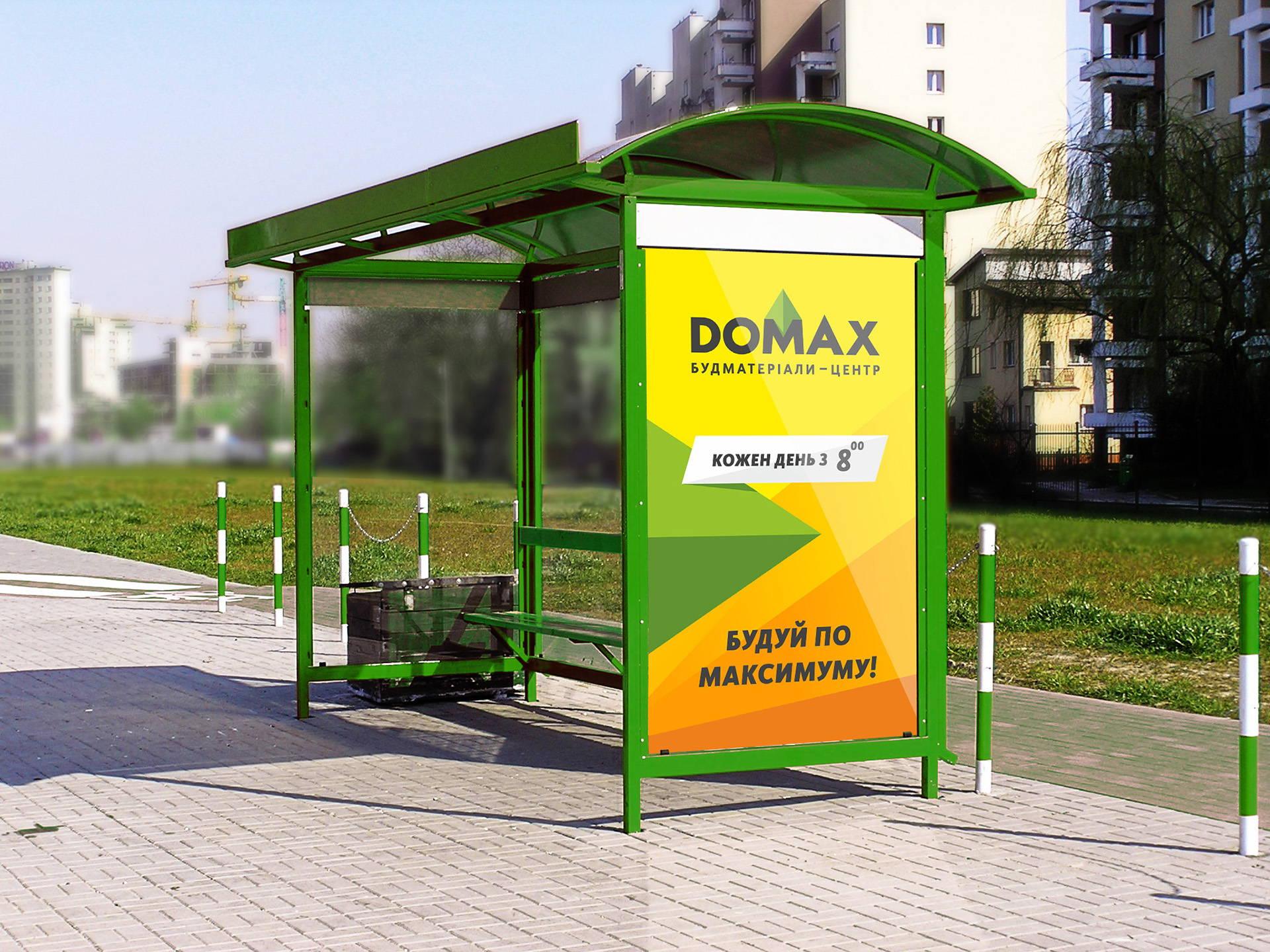 Дизайн рекламы строительного магазина, Building shop advertising design