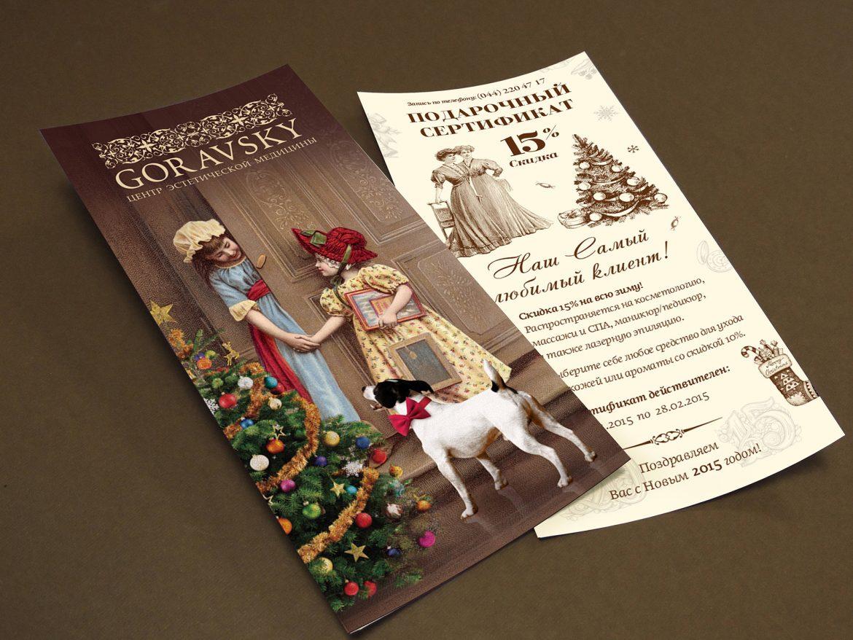 красивая новогодняя открытки подарочный сертификат