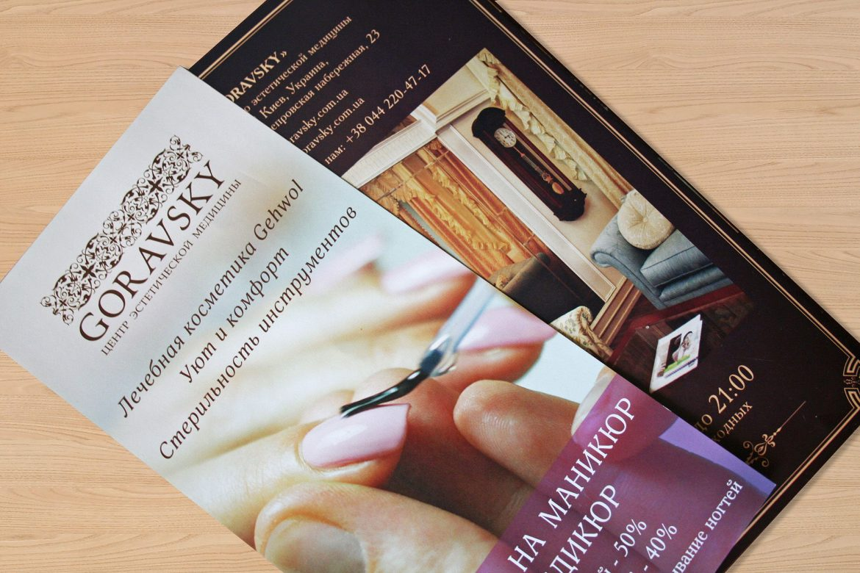 Дизайн брошюры медицинского центра, Medical center brochure design