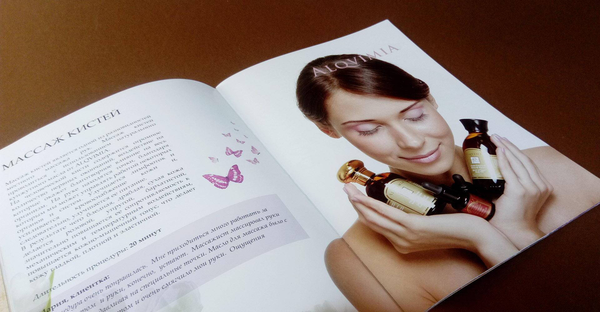 Разработка журнала для центра эстетической медицины