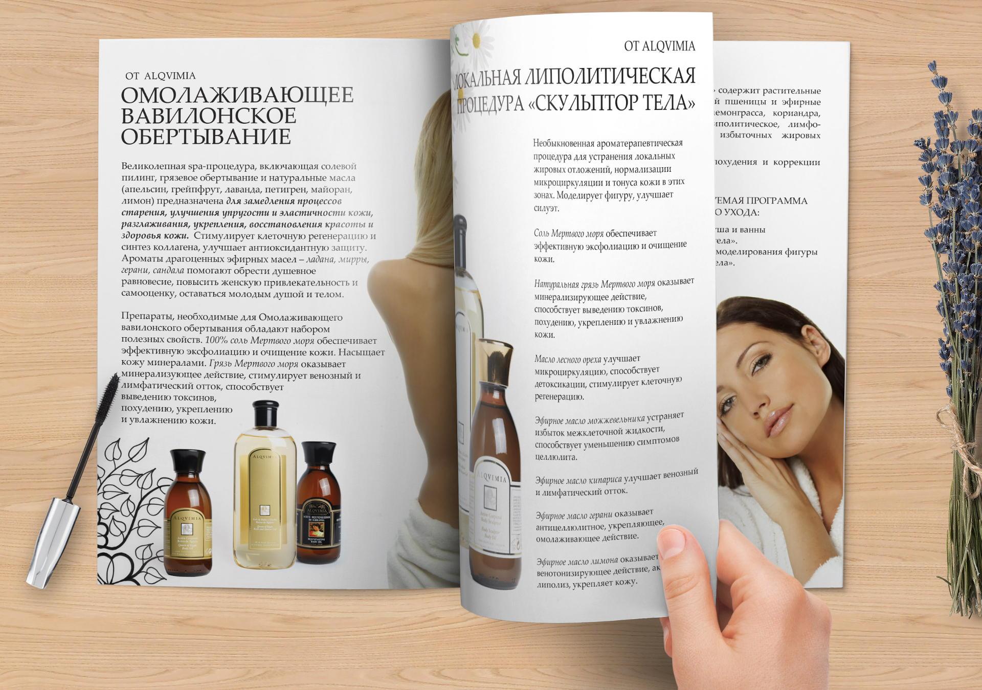 Дизайн журнала центра эстетической медицины, Aesthetic medical center magazine design