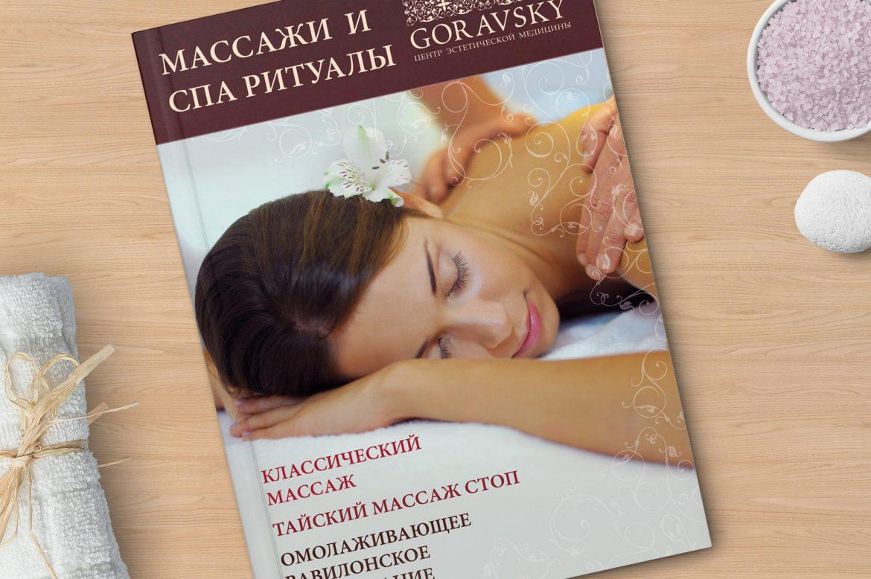Дизайн журнала медицинского центра, Medical center magazine design