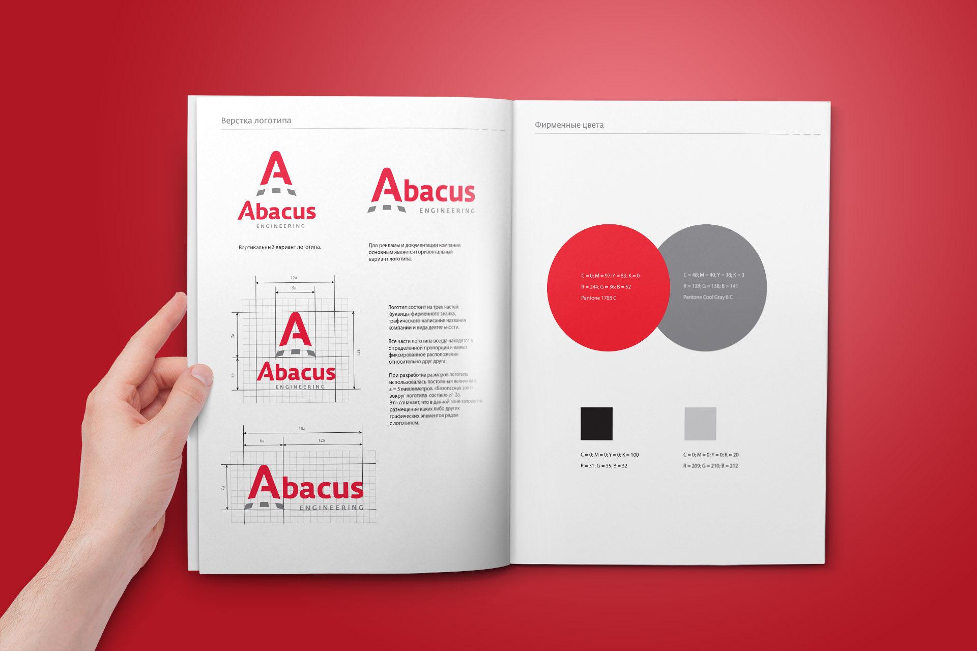 Разработка логотипа инжиниринговой компании, Engineering company brandbook development