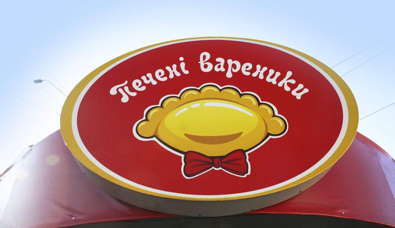 Разработка логотипа кафе, Cafe logo design