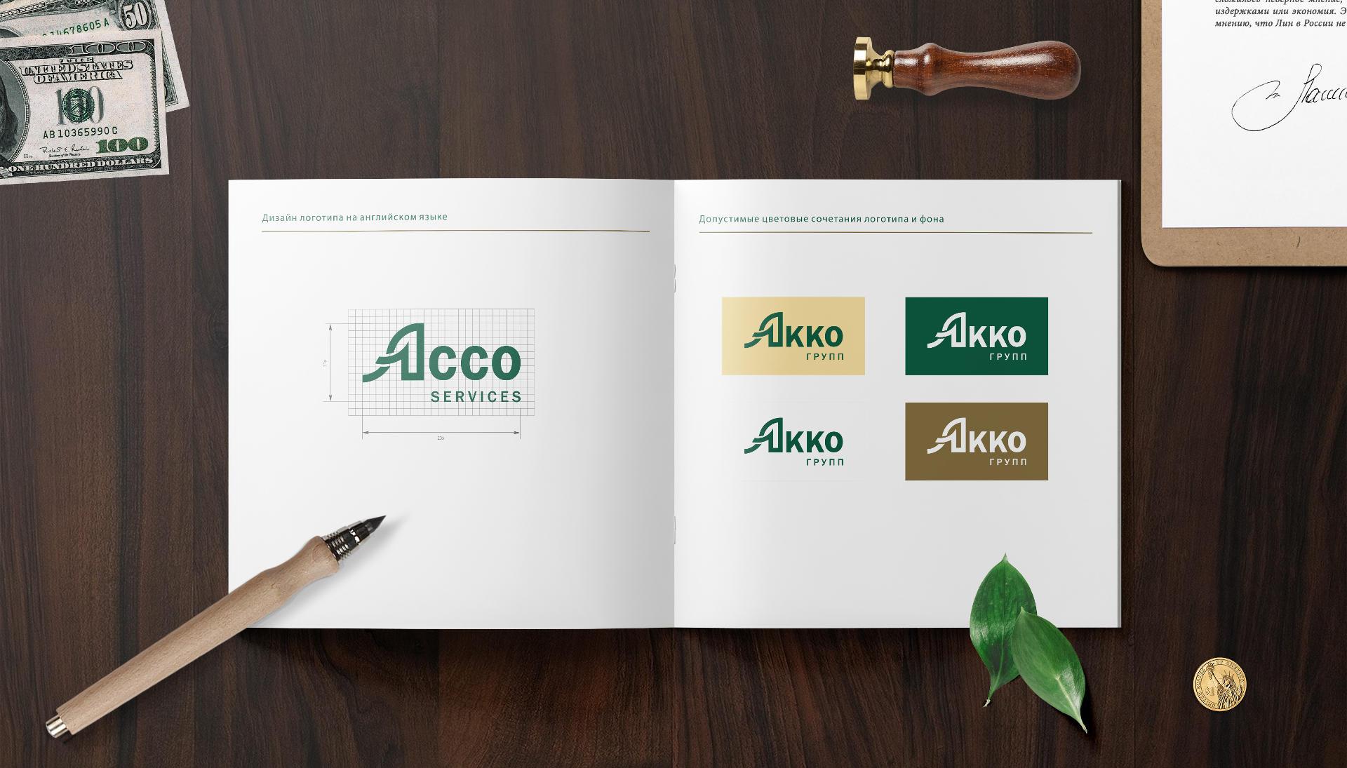 Логотип и брендбук финансовой компании