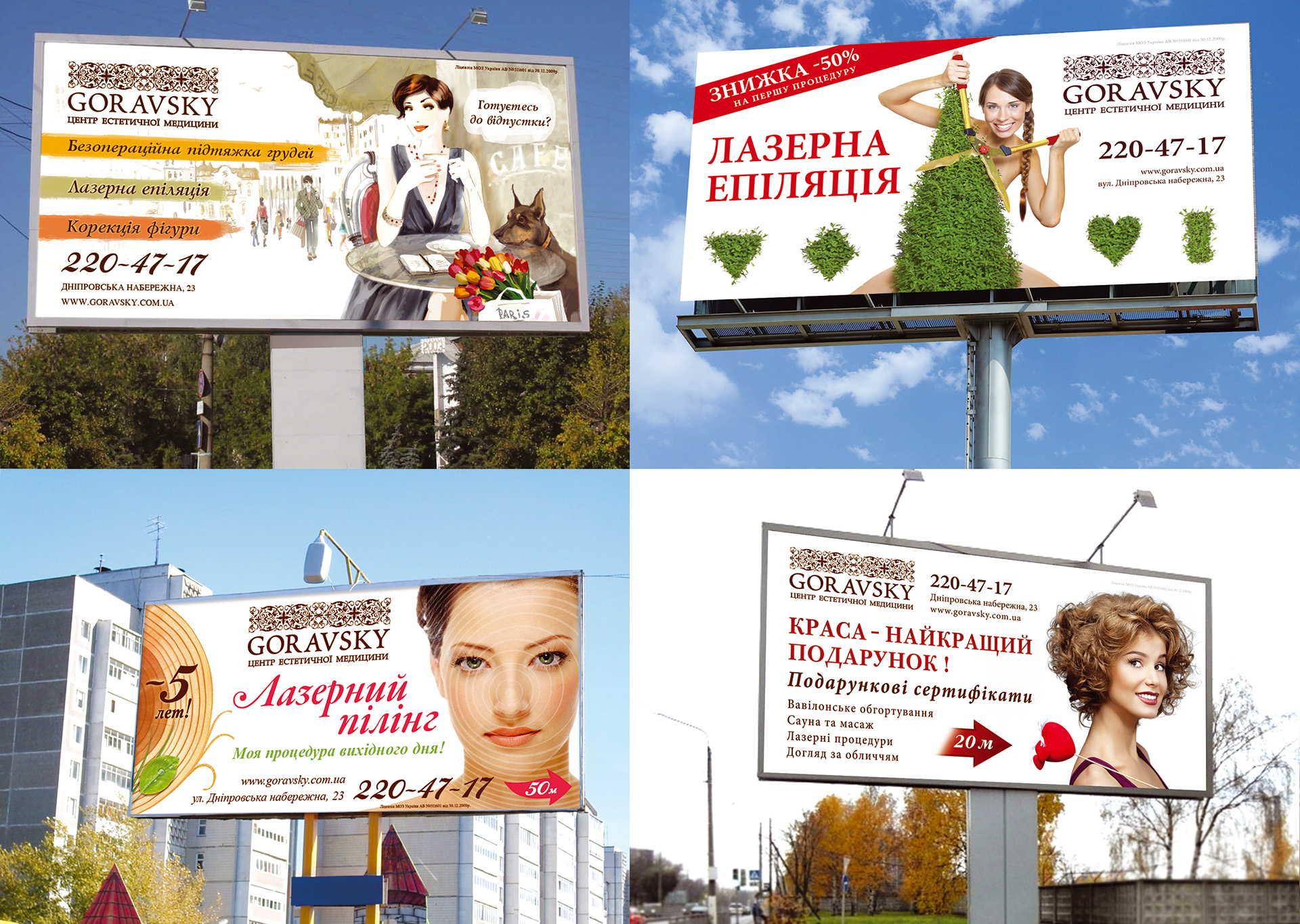 Дизайн билборда для медицинской клиники, billboard design for medical clinic