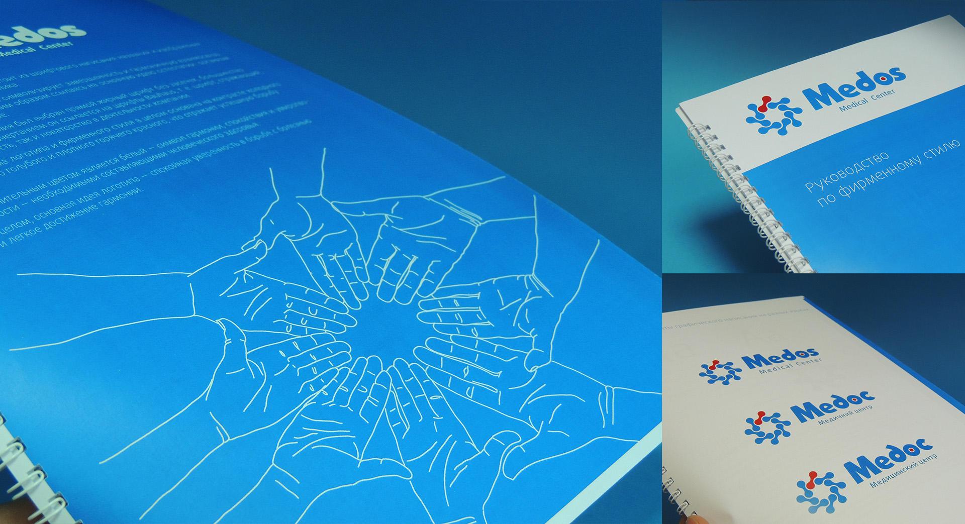 Брендбук медицинской клиники, Medical clinic brandbook