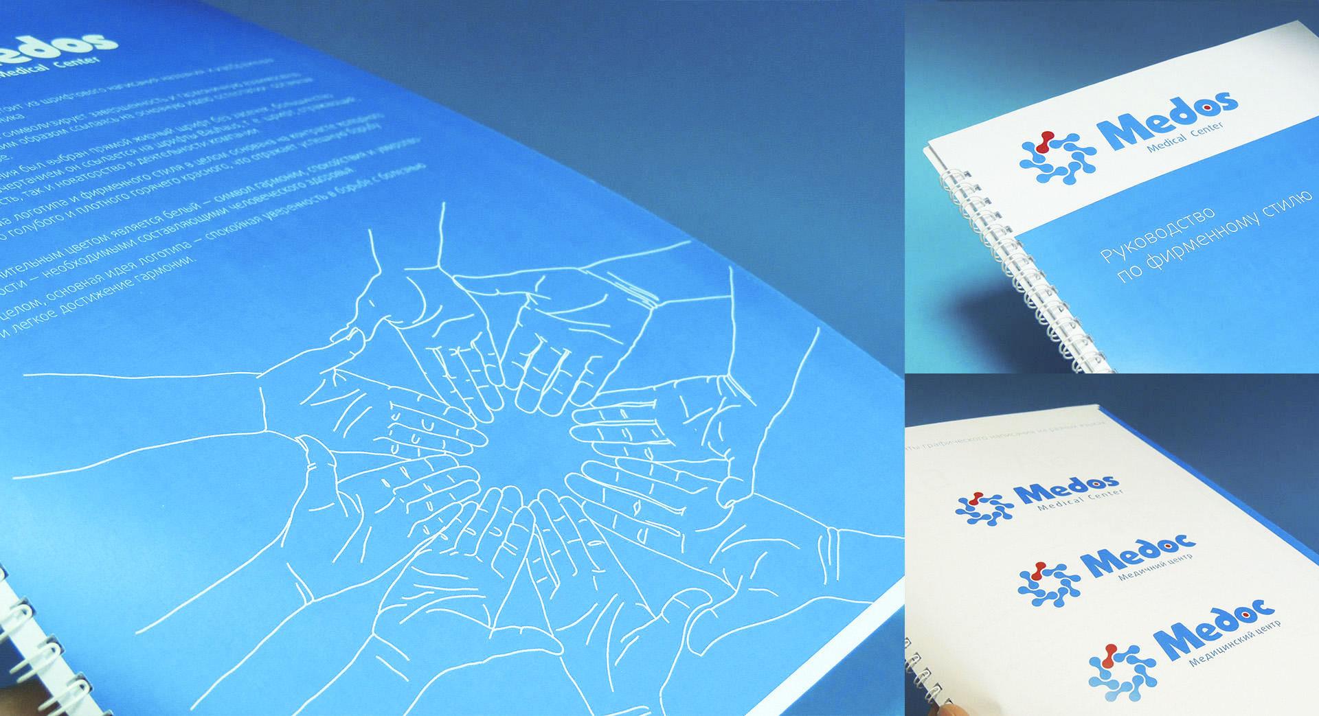 Центр остеопатии брендбук, chiropractic center brandbook