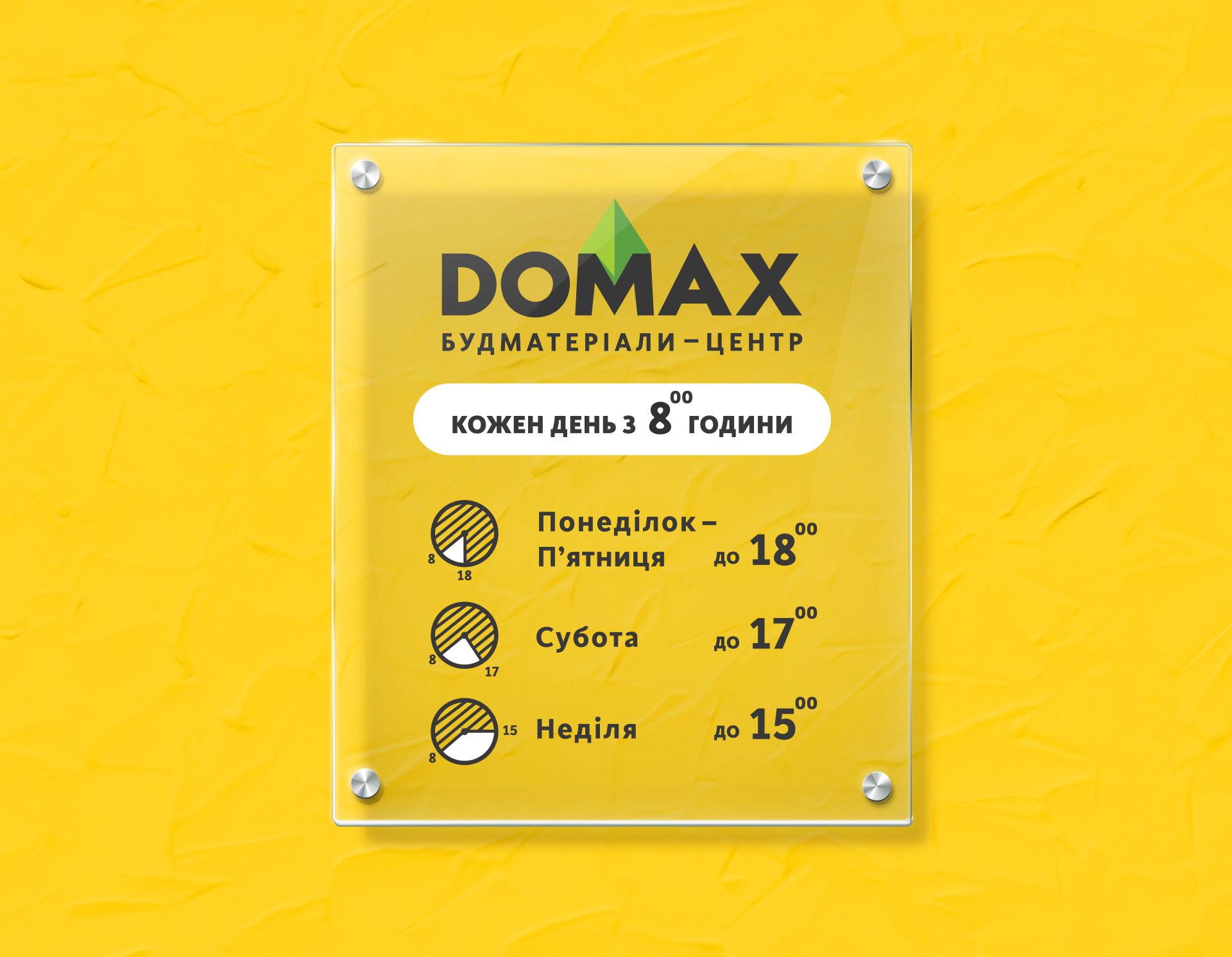Дизайн вывески строительного магазина, Building shop sign design