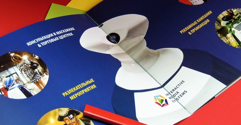 Дизайн брошюры IT компании, IT company brochure design
