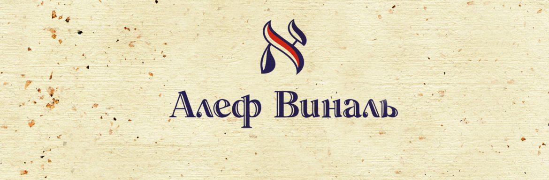 Разработка логотипа для производителя вина