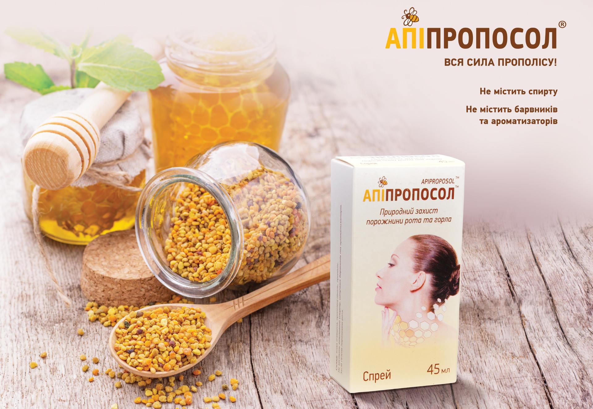 Дизайн упаковки медицинского препарата Апипропосол