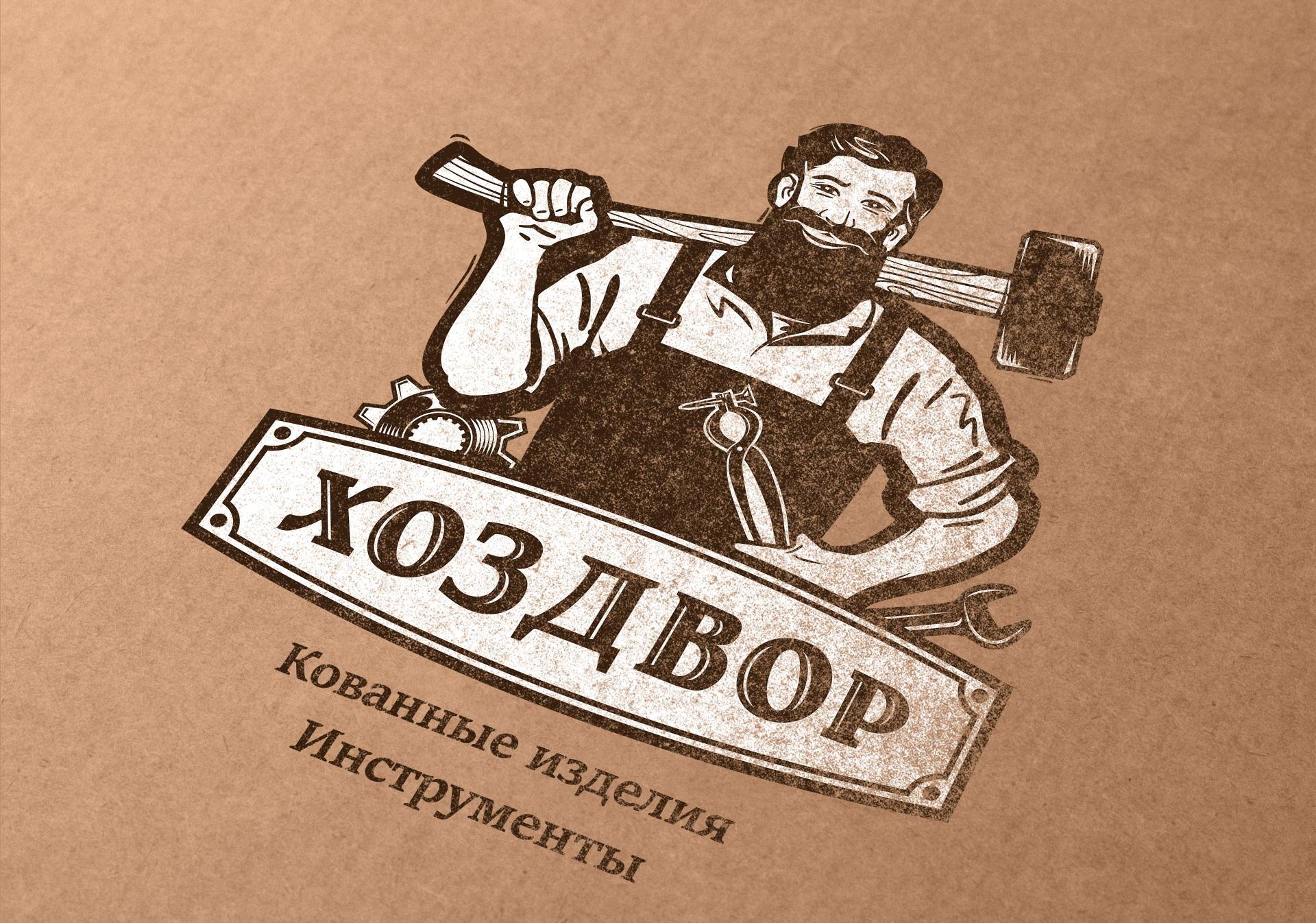 Дизайн логотипа для хозяйственного магазина