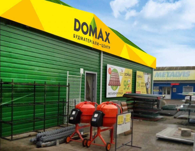 Разработка фирменного стиля магазина строительных материалов