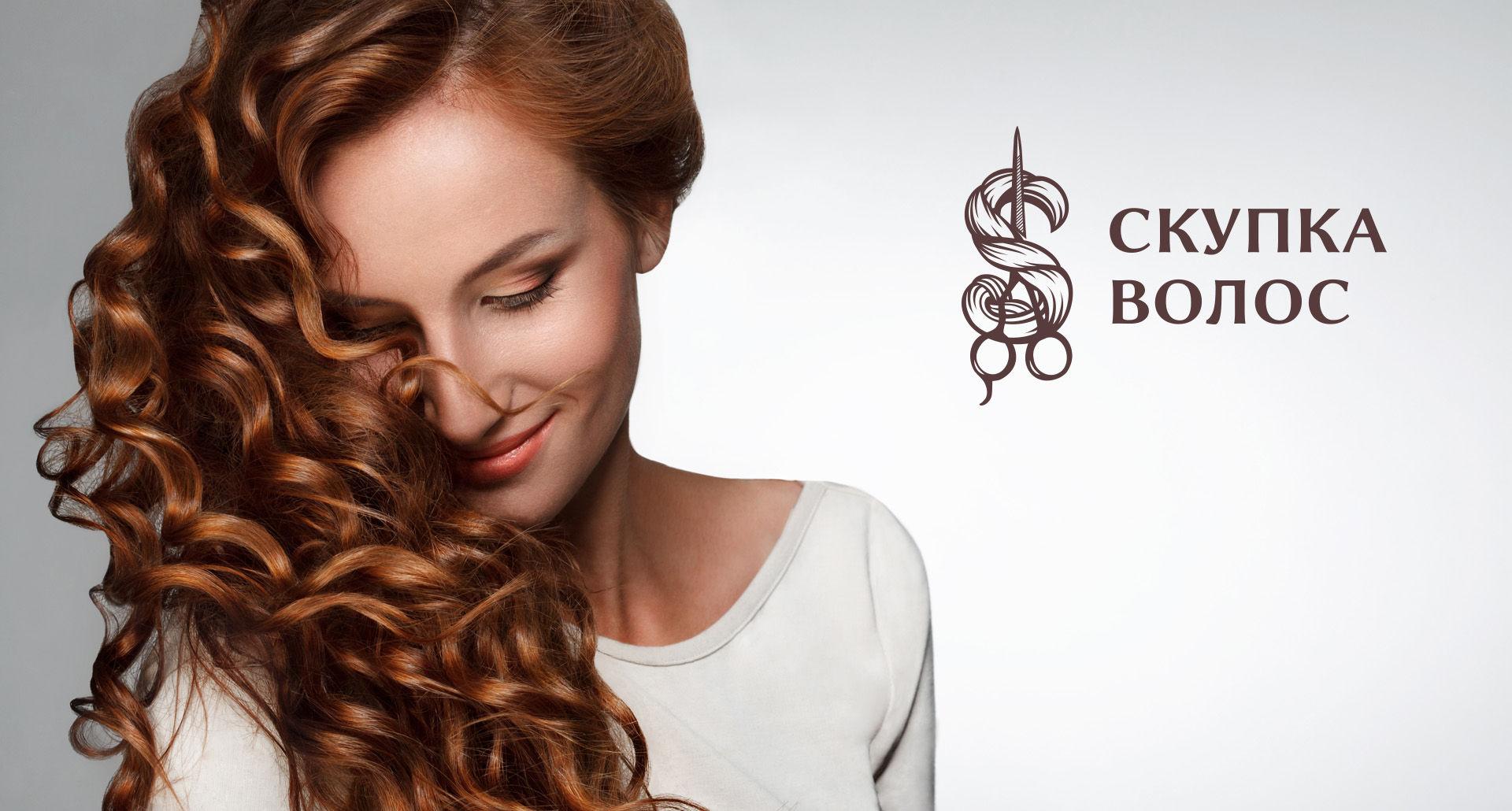 Логотип компании продажи волос