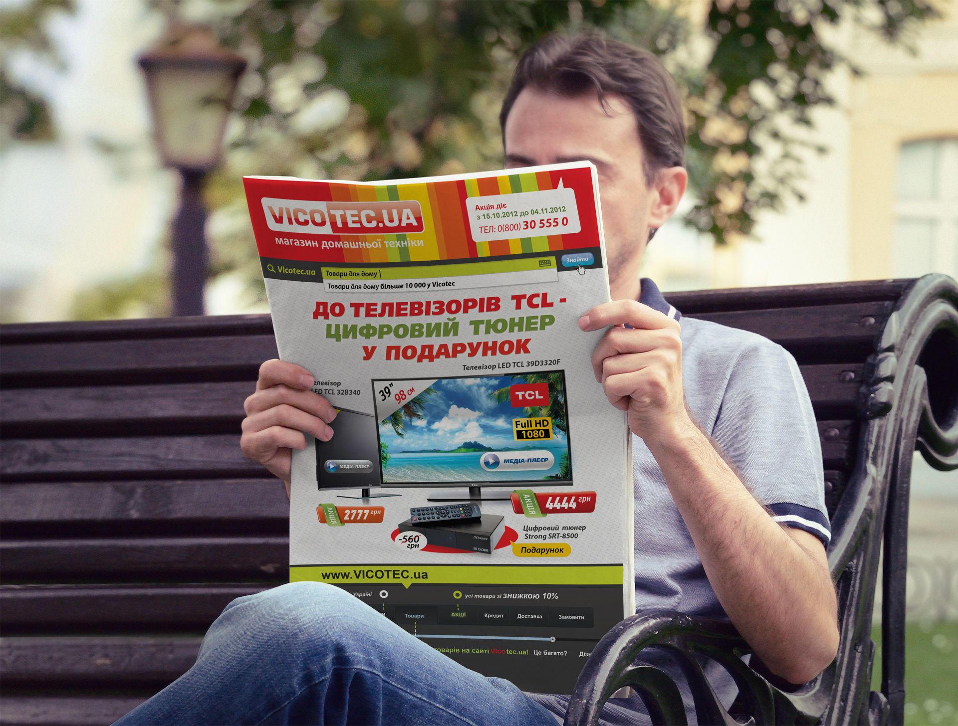 Дизайн газеты для магазина бытовой техники