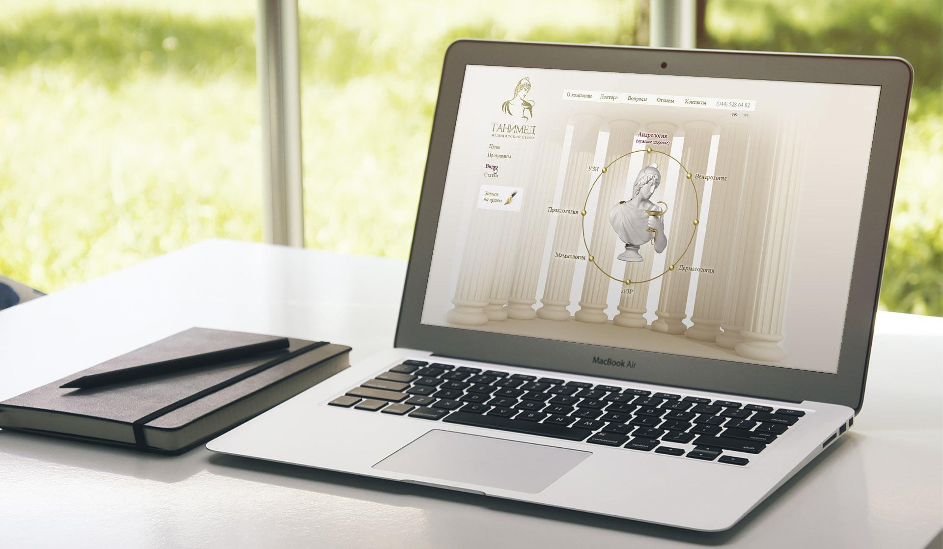 Дизайн сайта медицинской клиники, Medical clinic web design