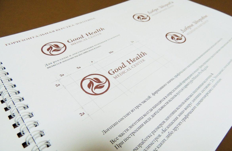 Брендбук терапевтической клиники, Therapy clinic brandbook