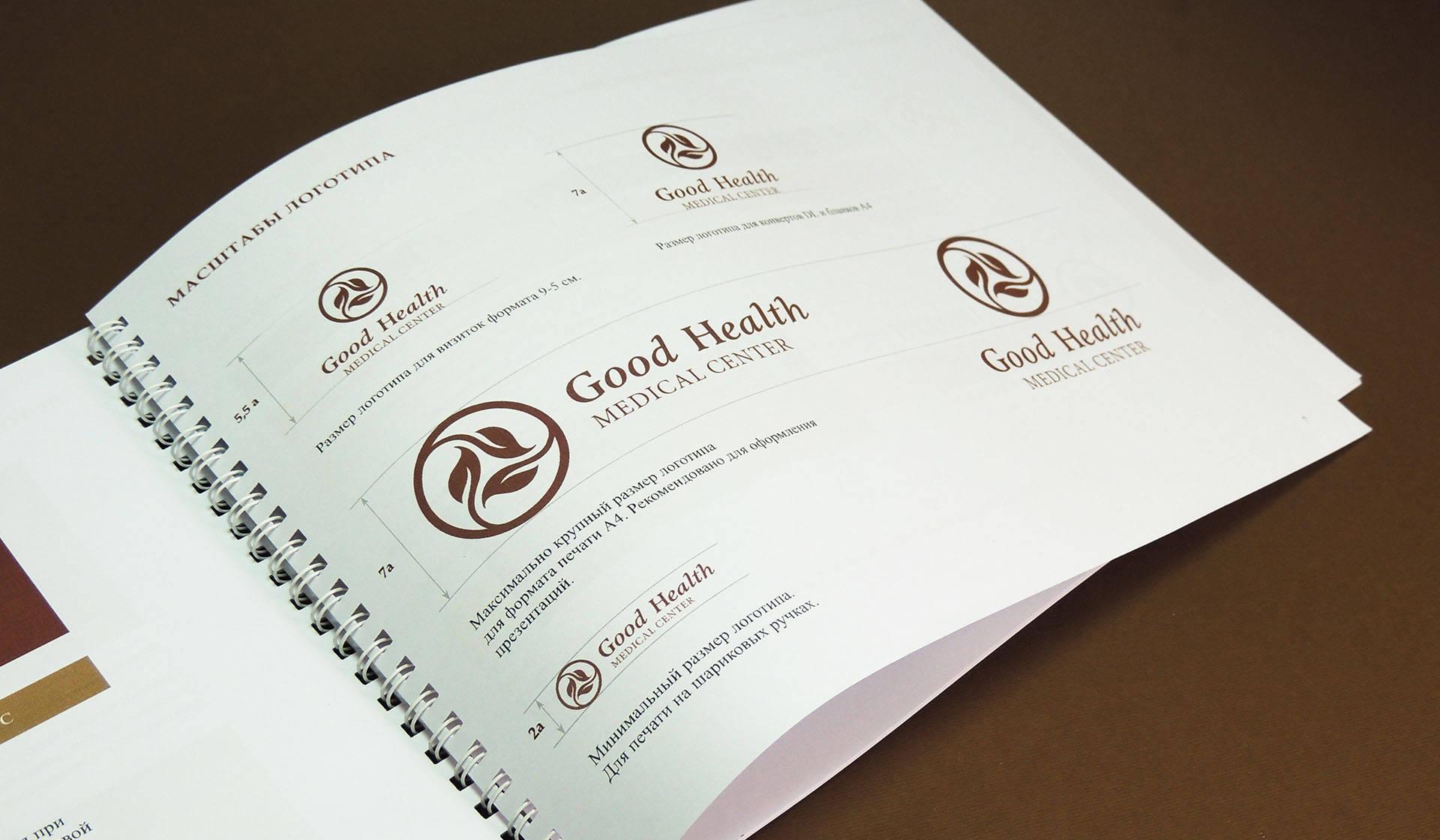 Брендбук медицинской клиники