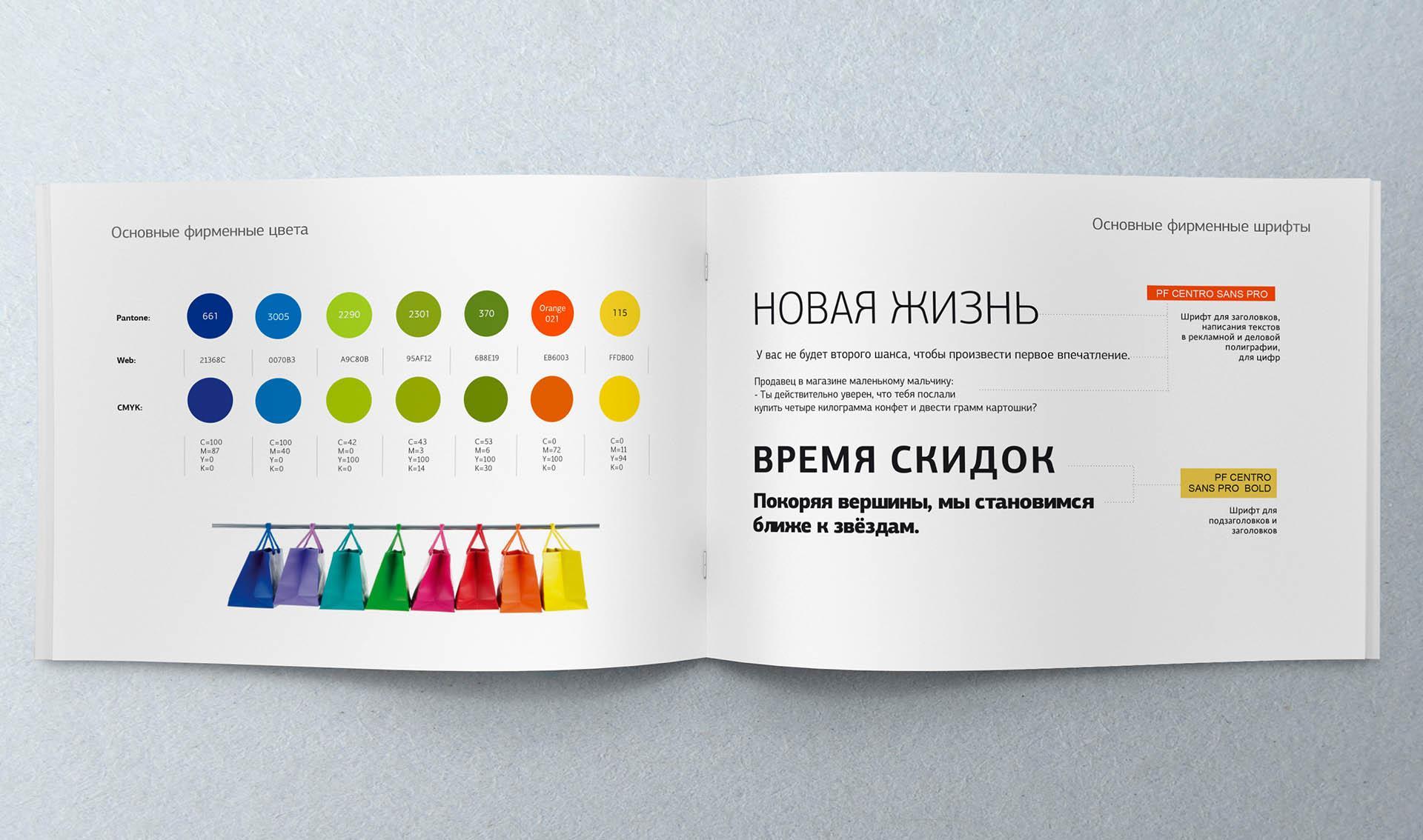 Дизайн брендбука торгового центра