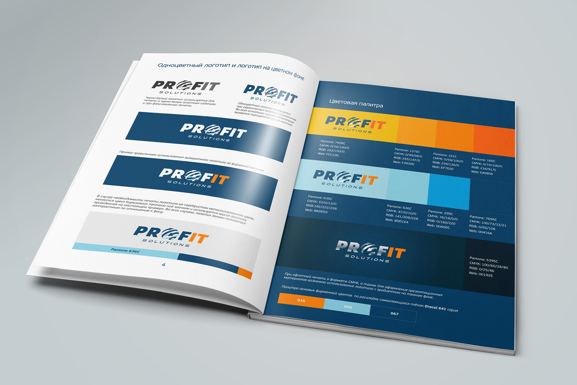 Брендбук IT компании, IT company brandbook