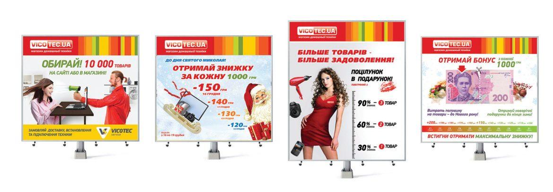 Дизайн билбордов магазина бытовой техники
