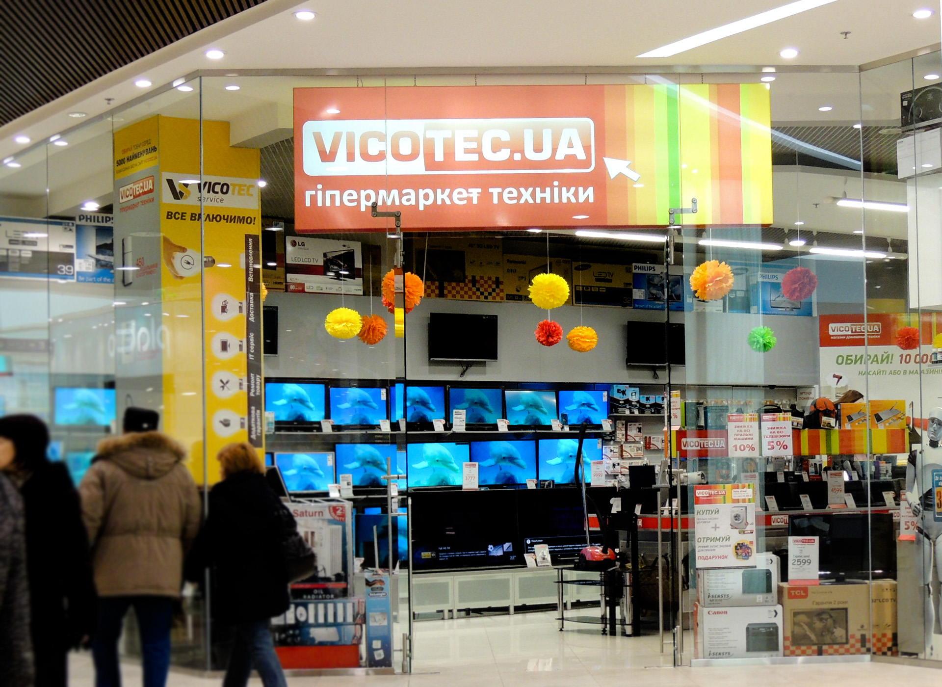 Vicotec гипермаркет техники дизайн фирменного стиля