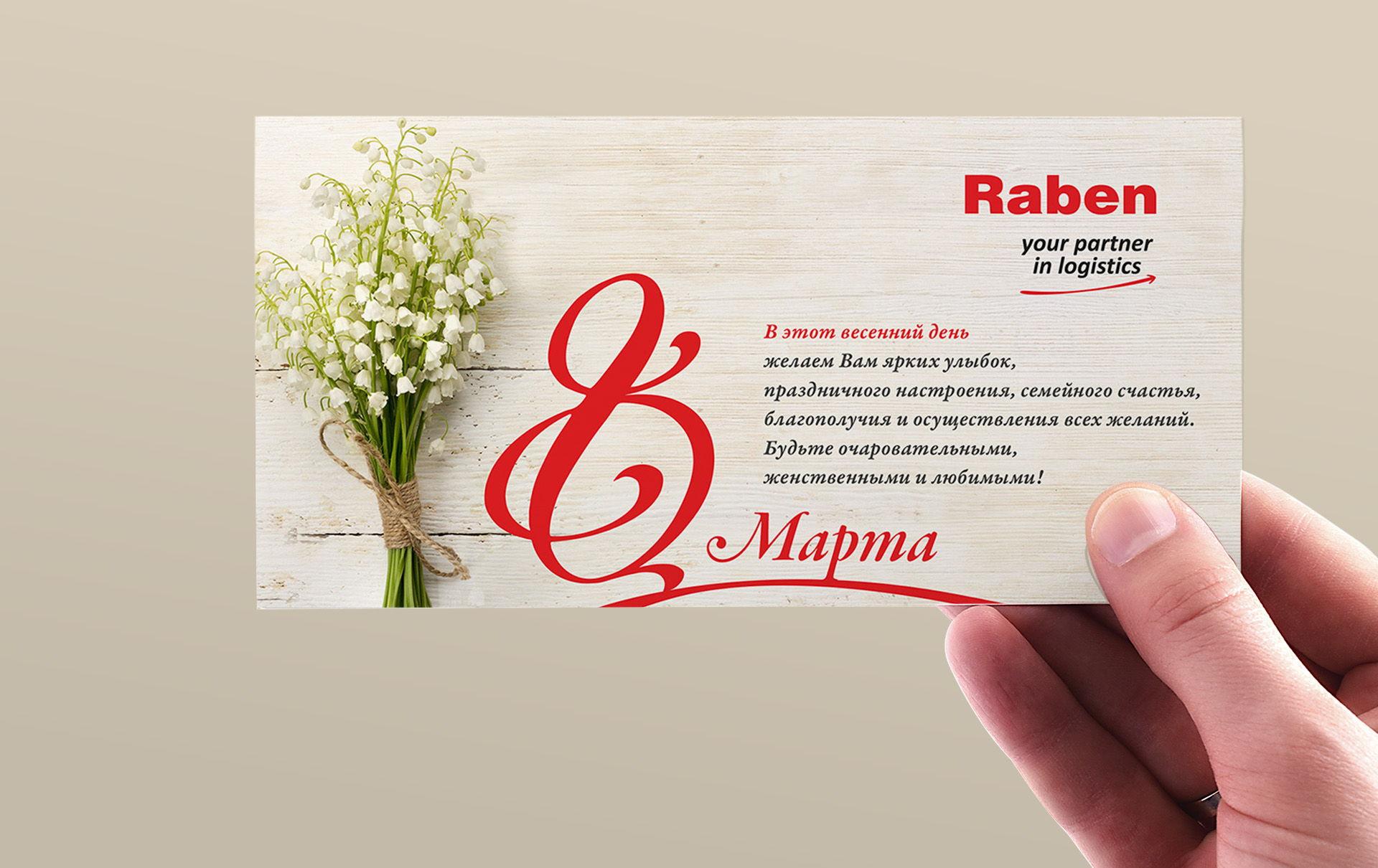 Дизайн открытки на восьмое марта для логистической компании