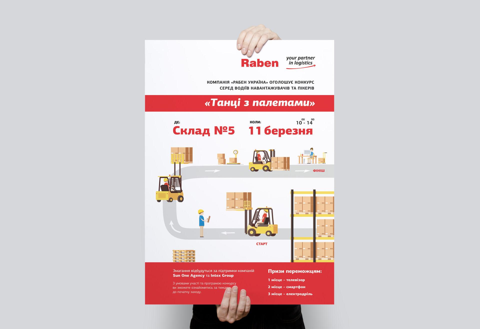 Дизайн постера для соревнований