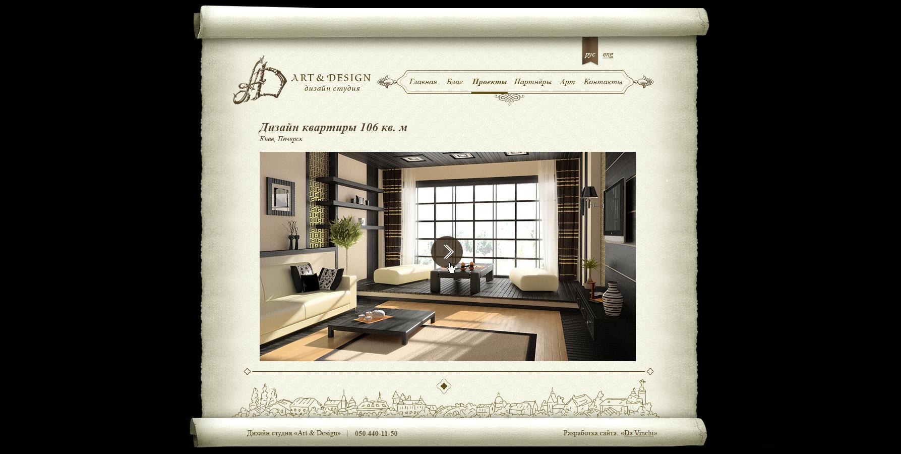Создание сайта архитектурной студии, Architect studio website design