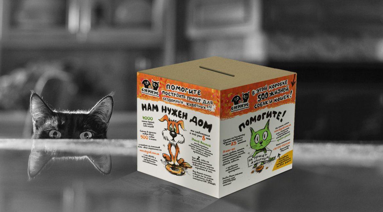Дизайн коробки для пожертвований для приюта домашних животных