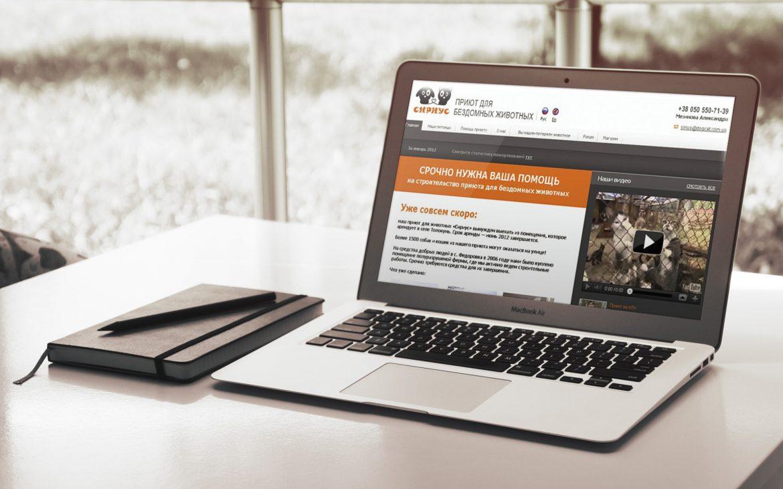 Дизайн сайта для приюта домашних животных, Animal shelter web design