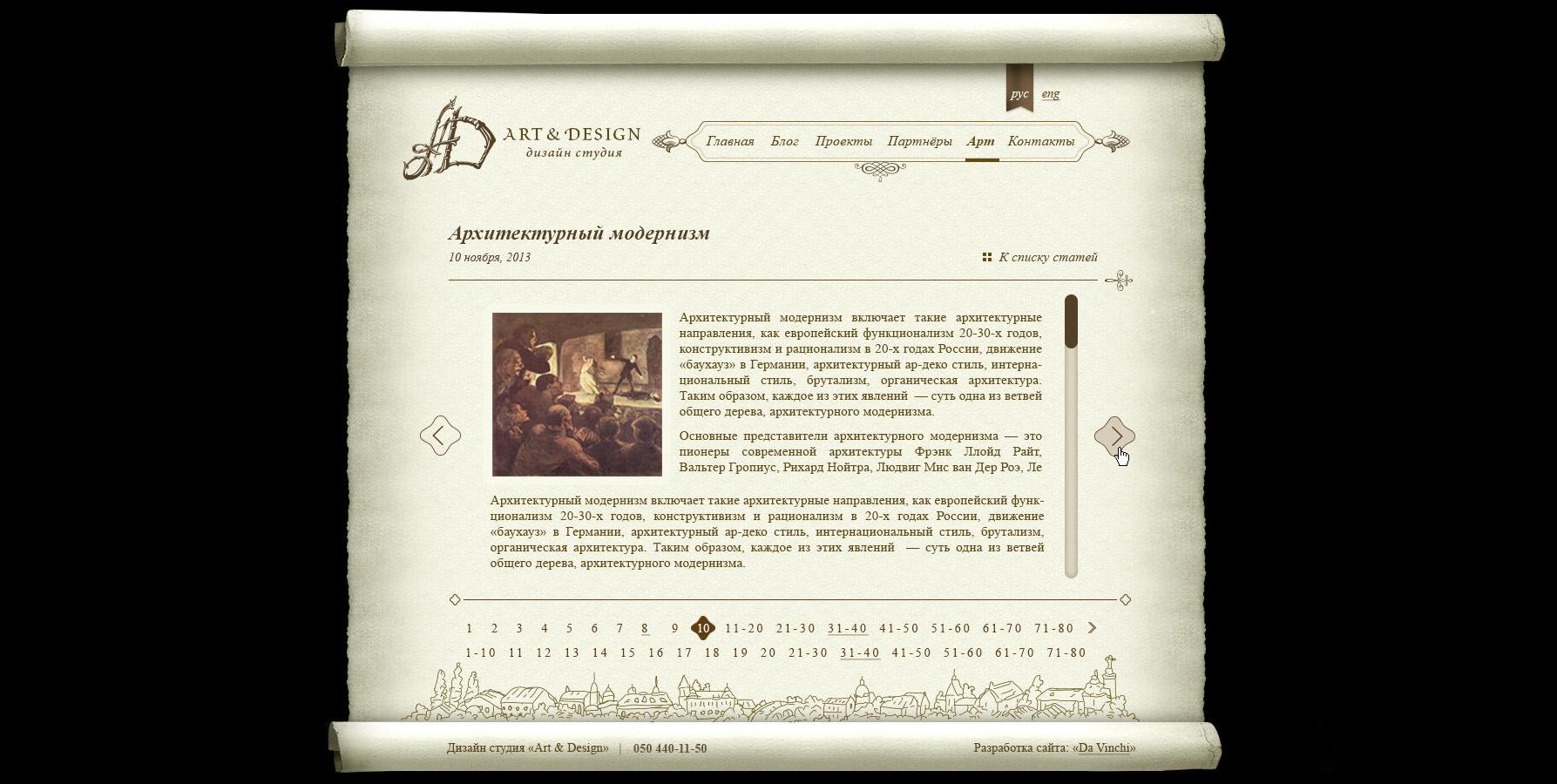 Дизайн сайта студии архитектурного дизайна, Architect studio site design